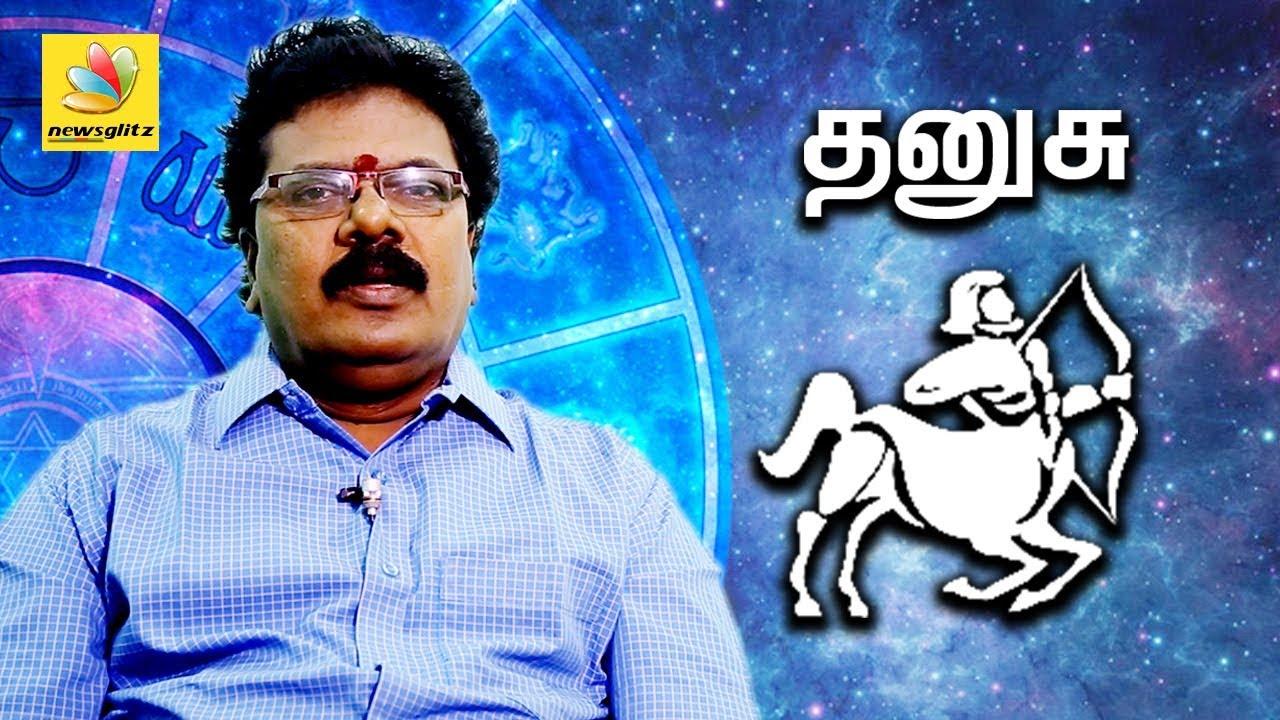 Dhanusu rasi guru peyarchi palangal 2017 to 2018 tamil astrology predictions abirami sekar