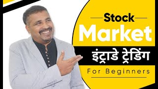 Stock market intraday trading - 2-20k in  first 10 minutes and go to your job /shop without stress
