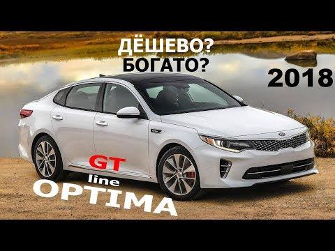 Богатая дешевка - KIA Optima GT line 2018