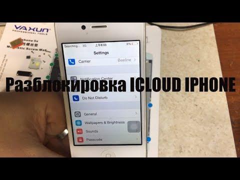 Разблокировка ICLOUD Iphone 4 / ICLOUD bypass Iphone 4