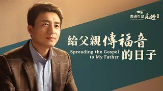 福音見證視頻《給父親傳福音的日子》