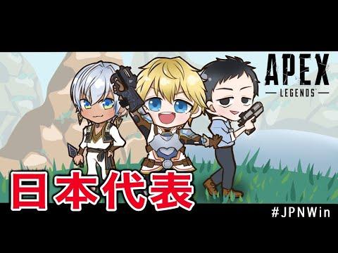 【Apex Legends】進撃の日本代表with最強の司令塔 #JPNWin【にじさんじ/社築/エクス・アルビオ/イブラヒム】