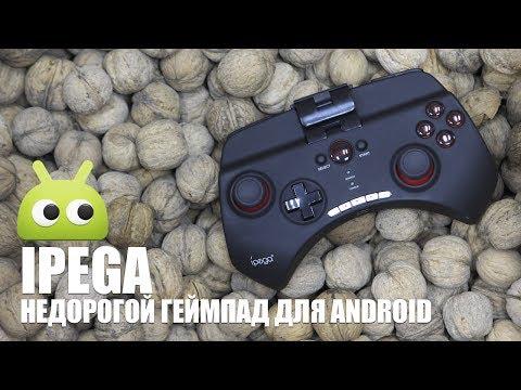 Недорогой геймпад для Android смартфона от IPega. Обзор AndroidInsider.ru
