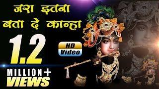 "Zara Itna Bata De Kanha || Top Krishna Bhajan 2016 || Shree Prem Dhan ""Lalan Ji"""