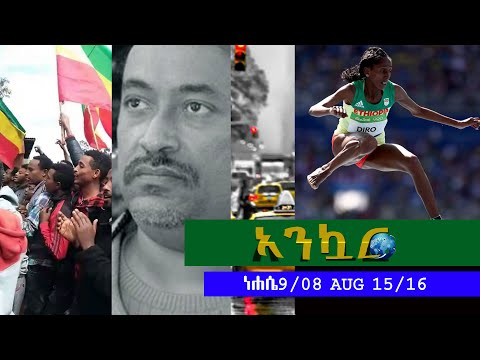 Ethiopia - Ankuar : አንኳር - Ethiopian Daily News Digest | August 15, 2016