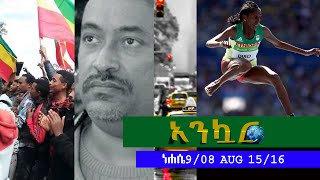 Ethiopia - Ankuar - Ethiopian Daily News Digest | August 15, 2016