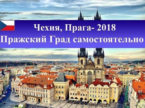 Prague Castle | St. Vitus Cathedral | Prague Czech Republic 2018