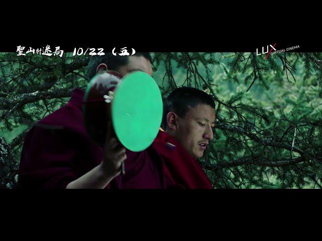 在西藏神祕山村內發生一起詭異命案【聖山村迷局】電影預告 10/22(五) 普渡眾生