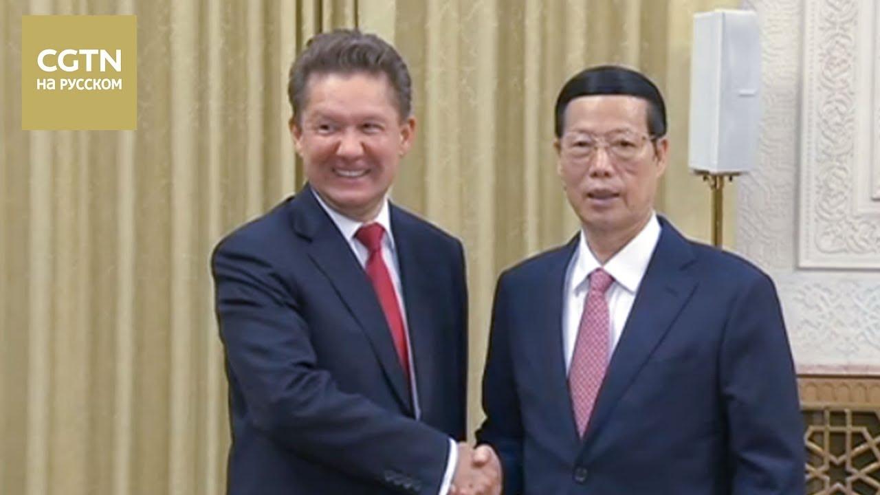 """Чжан Гаоли и глава """"Газпрома"""" Алексей Миллер провели встречу в Пекине[Age0+]"""