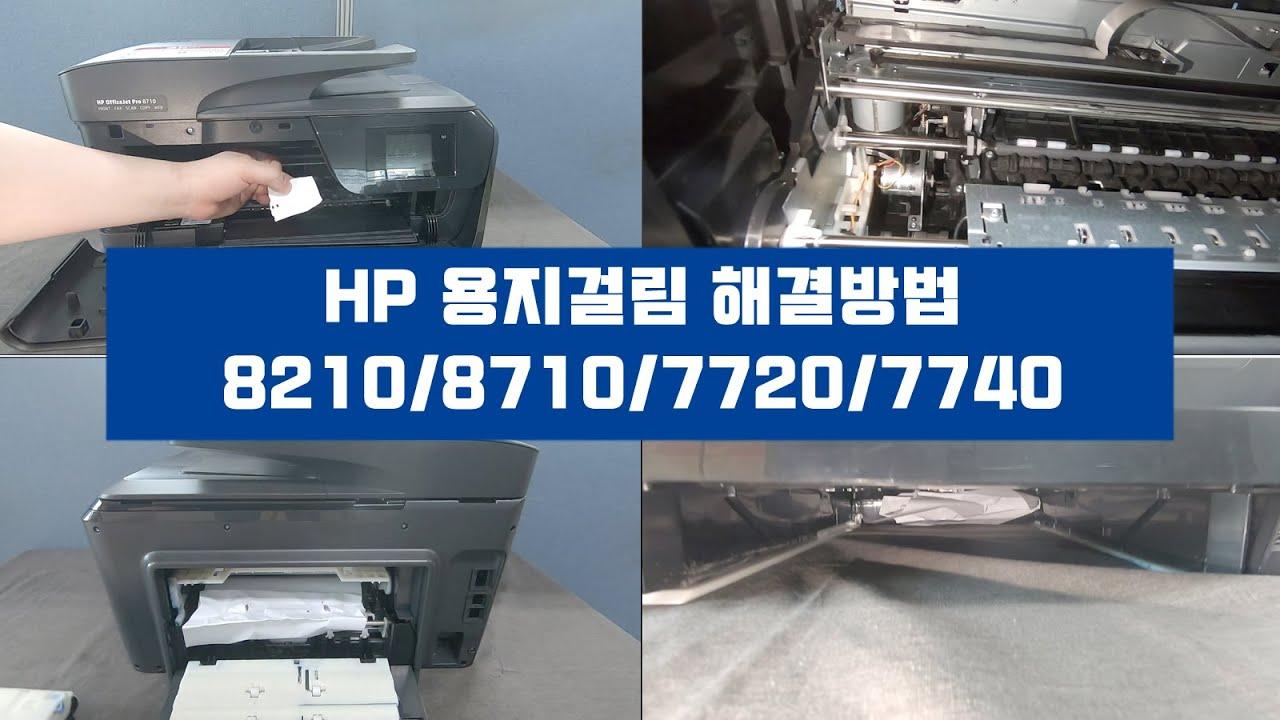 [원인원TV](기술자료) HP 용지걸림 해결방법! 용지 제거 및 오류 해결! 8210 8710 7720 7740