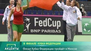 АКЦЕНТЫ  В финале Кубка Федерации