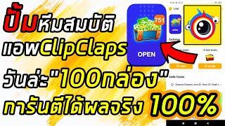 ClipClaps teaches a pump, a treasure chest 100 times a day, 100% effective. Withdrawn 6000 baht screenshot 2