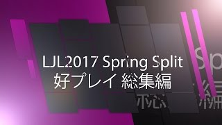 LJLとは『League of Legends Japan League』の略称です。 RIOTによる日...
