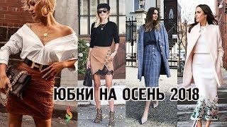 видео Модные блузки 2018-2019 - фото, тенденции, красивые женские блузки - фасоны, идеи образов