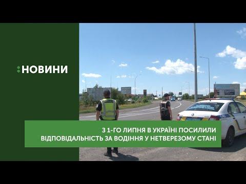 В Україні посилили покарання за керування автівкою в нетверезому стані.