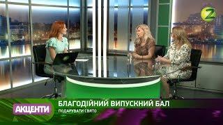 Олена Ярошенко та Катерина Шарікова - 25.05.2018