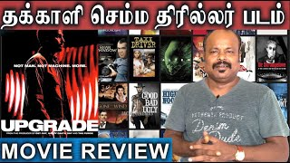 Upgrade 2018 Movie Review In Tamil By Jackie Sekar | Logan Marshall-Green | Leigh Whannell