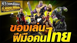 รีวิวเหยียบล้าน : ของเล่น The Avengers Endgame ฝีมือคนไทย!!