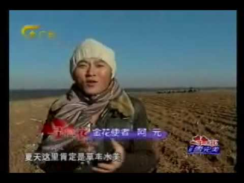 Inner Mongolia Daur (Gold Flower) part 1