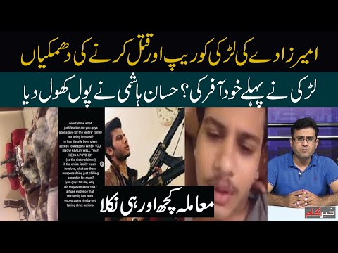 Muhammad Usama Ghazi: Aik Aur Case Samne Aa Gaya - Hassaan Hashmi