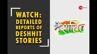Watch detailed reports of Deshhit news stories of today, August 01, 2018