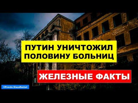 Путин уничтожил половину больниц - железные факты | Pravda GlazaRezhet