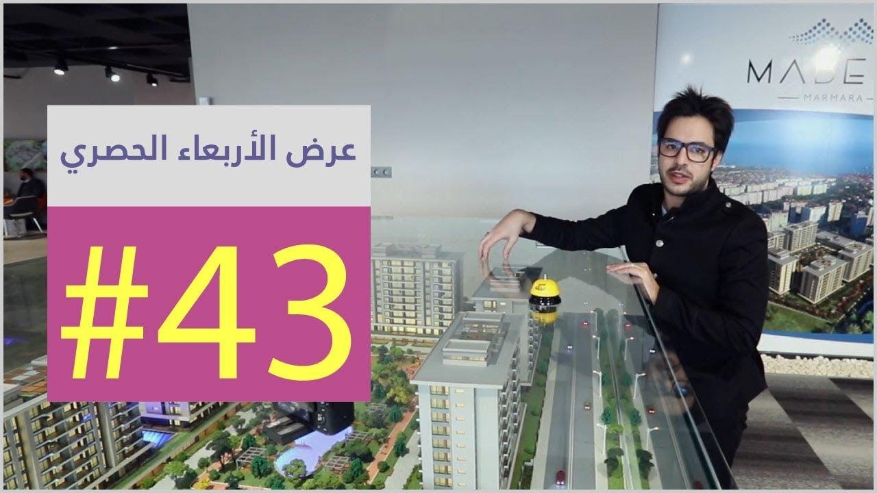 عرض يوم الأربعاء الحصري رقم #43 بتاريخ 30/01/2019