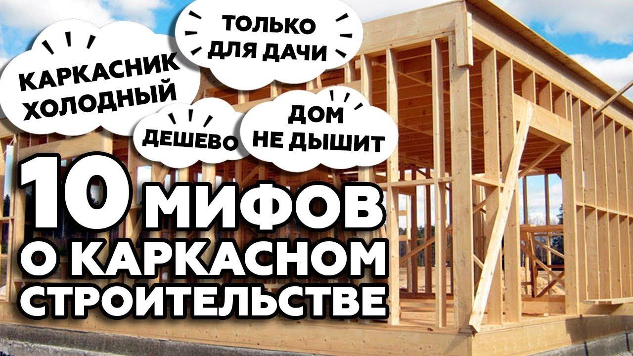 Cтоит ли строить каркасный дом?   10 лживых мифов о каркасниках!