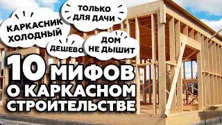 видео Строительство каркасных домов. Бригада