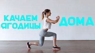 Как накачать ягодицы дома. Лучшие упражнения [Workout | Будь в форме](Подпишись на канал - https://goo.gl/B4Yjz9 Выполняя комплекс через день, вы сможете в значительной степени улучшить..., 2016-08-29T11:58:33.000Z)