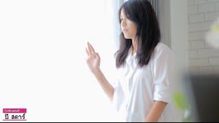 ขอเวลาลืม - Aun Feeble Heart I Cover by ไอซ์ ft.โด่ง d
