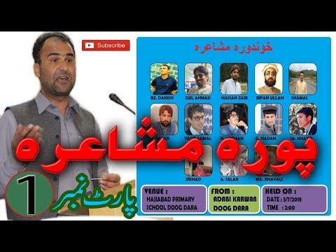 Pashto poetry full mushaira part 1 | Bakht Zada Danish poetry | Pukhto shayari | پښتو شاعری
