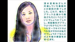 清水富美加さんが所属していた事務所との契約が終了しました。これで、...