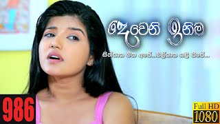 Deweni Inima | Episode 986 18th January 2021 Thumbnail