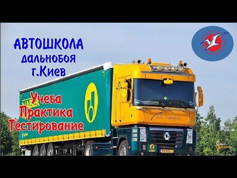 Автошкола дальнобоя: Учеба и практика вождения в Киеве