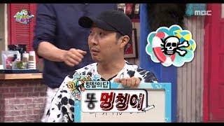 [Infinite Challenge] 무한도전 - haha, Shithead ?! 20170722