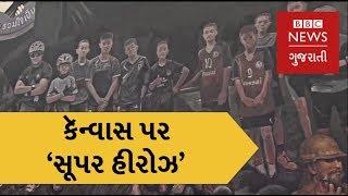 Thailand mural celebrates cave heroes (BBC News Gujarati)