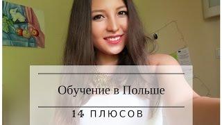 14 плюсов обучения в Польше.