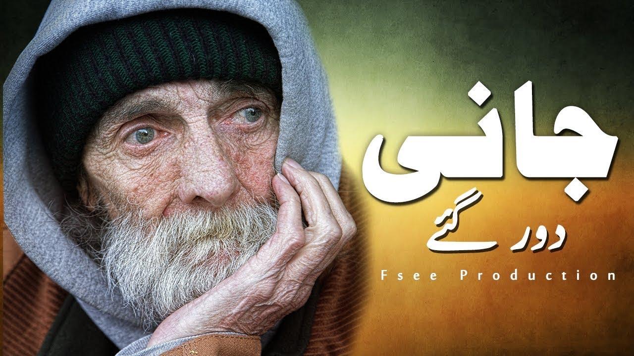 Download Inj Vichre Mur Nahi aaye Jaani Door Gaya   New Punjabi Kalam   Sami Kanwal   Fsee Production