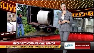 Камеди Клаб отдыхает ПОГРУЗЧИК LIVE