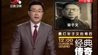 20140530 经典传奇   蒋介石和他的高官们 暴打宋子文的背后