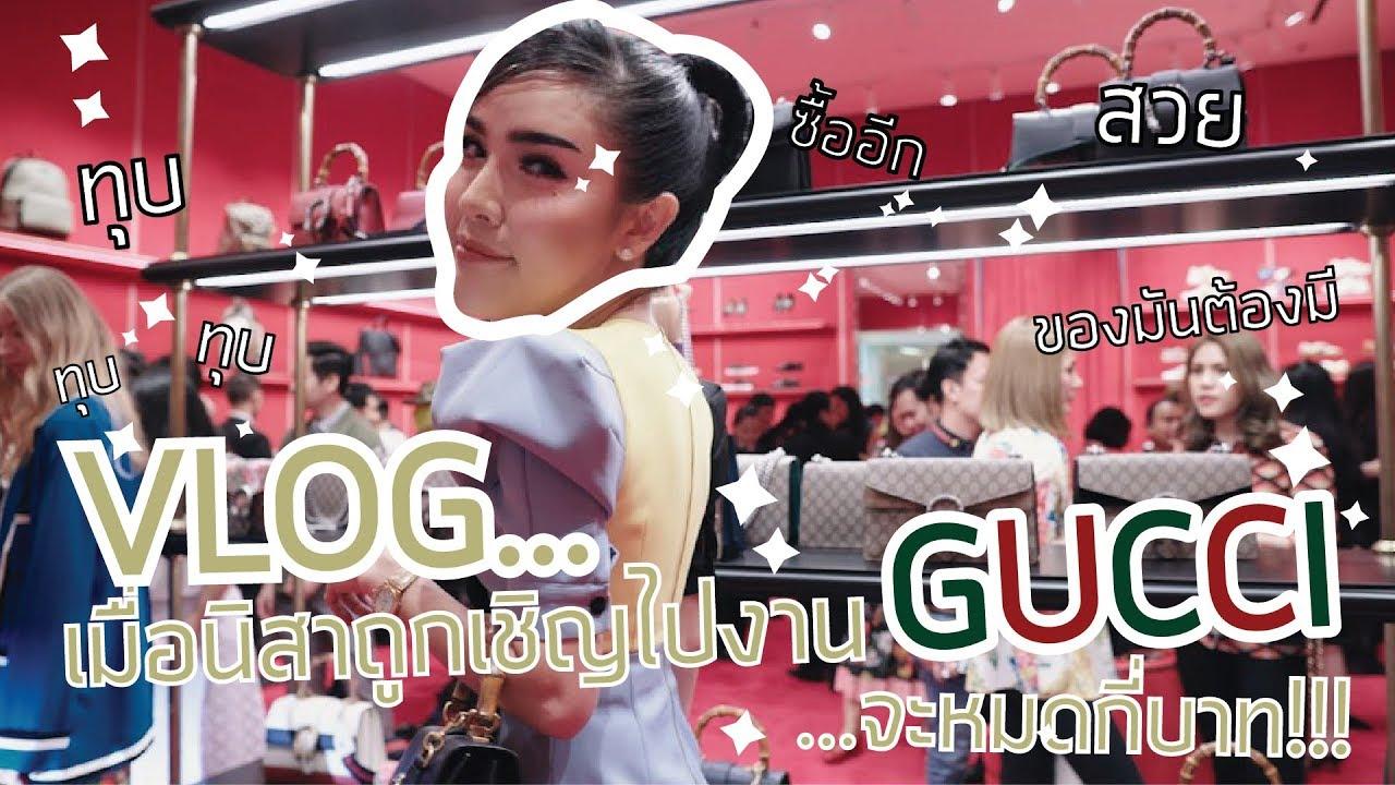 VLOG \u0026 LIFESTYLE by NISA #13 | เมื่อนิสาถูกเชิญไป Shop ใหม่ของ Gucci งานนี้จะเสียกี่บาท!!!