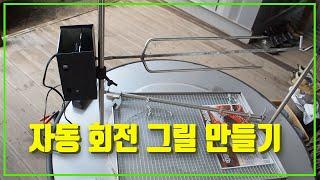 바베큐 회전그릴만들기 |   Amazing BBQ gr…
