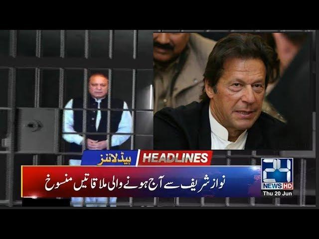 News Headlines | 1:00am | 20 June 2019 | 24 News HD