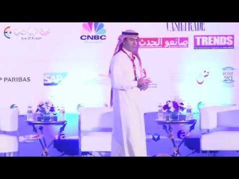 2nd Annual Saudi Trade Finance Summit 2014
