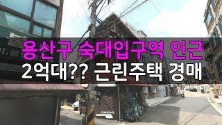 용산구 2억대 근린주택 코너건물! 용산공원개발사업 호재! 용산고,숙대입구역◀오늘의경매 법원 부동산교육무료강의(feat.이하성)