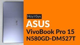 Розпакування ноутбука ASUS VivoBook Pro 15 N580GD-DM527T / Unboxing ASUS VivoBook Pro 15 N580GD-DM527T