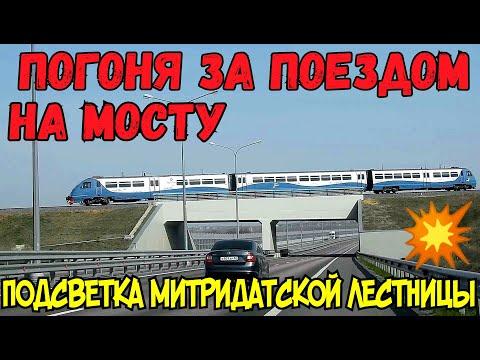 Крымский мост(31.05.2020)Погоня за поездом по мосту.ВЕСЬ мост Керчь-ст.Тамань.Подсветка лестницы