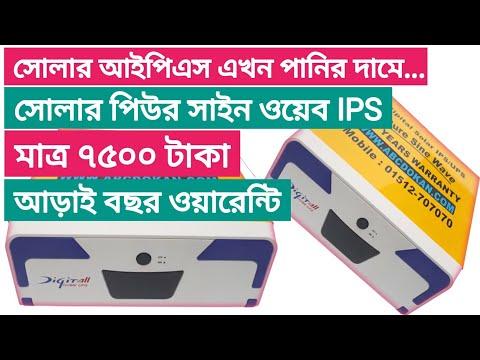 Capital Solar Pure sine wave ips/ups || Solar ips price in bangladesh