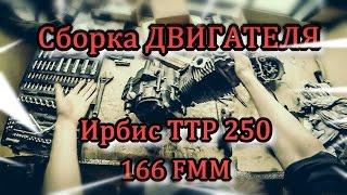 Қозғалтқышты жинау Ирбис ТТР 250 (166 FMM)/КПП Жөндеу/Ауыстыру, сақиналарды
